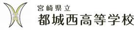 宮崎県立都城西高等学校